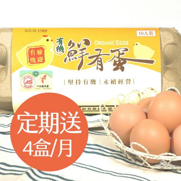 Egg10-3