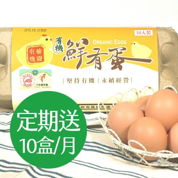 Egg10-4